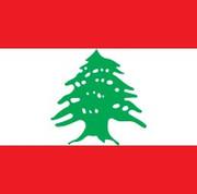 Embajada de la República Libanesa